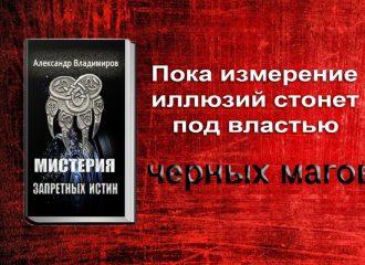 Александр Владимиров. Мистерия запретных истин