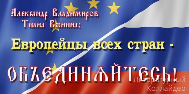 А.Владимиров,Т.Веснина: Европейцы всех стран - объединяйтесь!