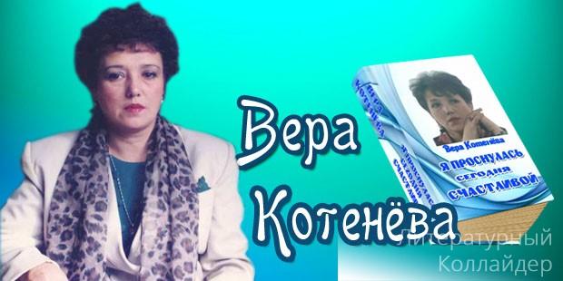 Вера Котенёва. Я проснулась сегодня счастливой