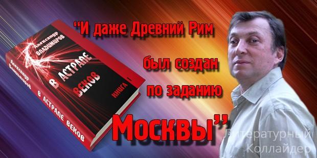 Александр Владимиров. В астрале веков