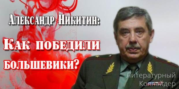 Александр Никитин. Как победили большевики?