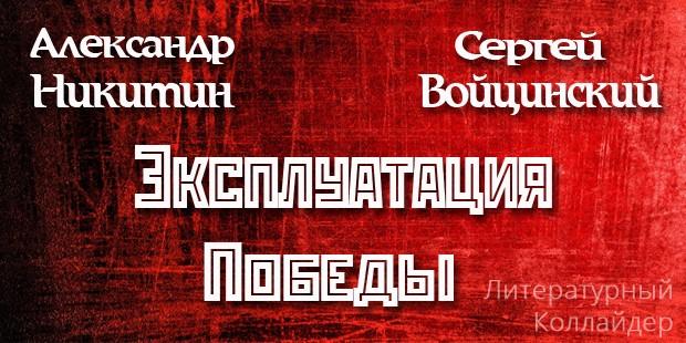 Александр Никитин, Сергей Войцинский. Эксплуатация Победы