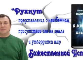 А.Владимиров. В астрале веков. Книга 2