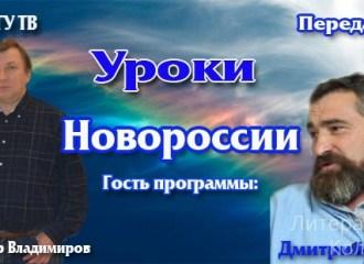 Уроки Новороссии. Передача 2. Причины возникновения гражданской войны на Юго-востоке Украины.