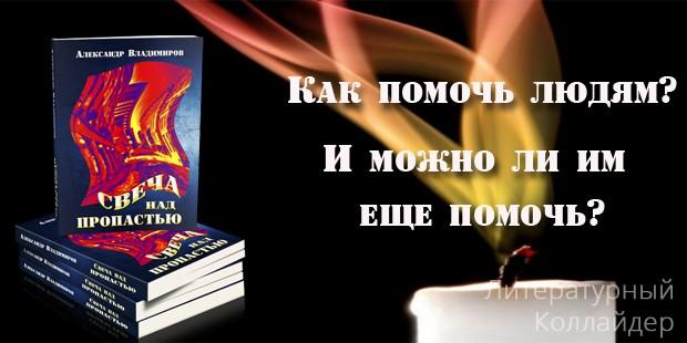 Александр Владимиров. Свеча над пропастью