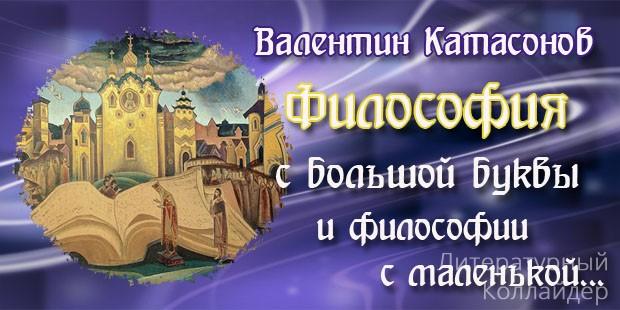 В.Катасонов. Философия с большой буквы и философии с маленькой