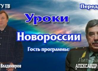 Уроки Новороссии. Передача 5. Россия как центр борьбы с однополярным миром