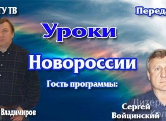 Уроки Новоросии. Передача 7. Перспективы выхода из гражданской войны