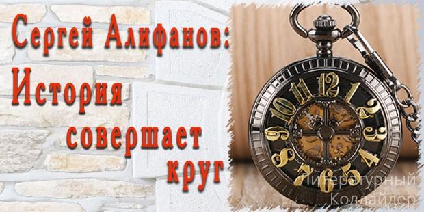 С.Алифанов: история совершает круг
