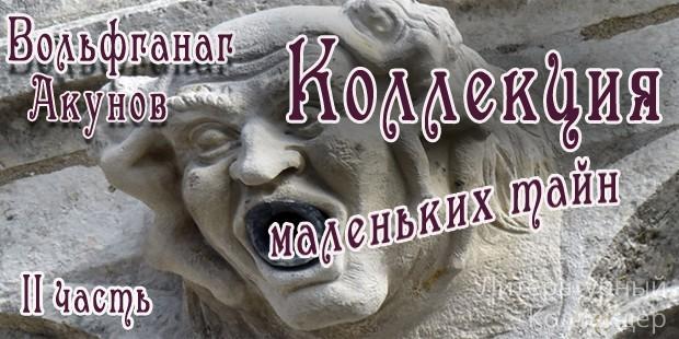 В.Акунов. Коллекция маленьких тайн. Часть II