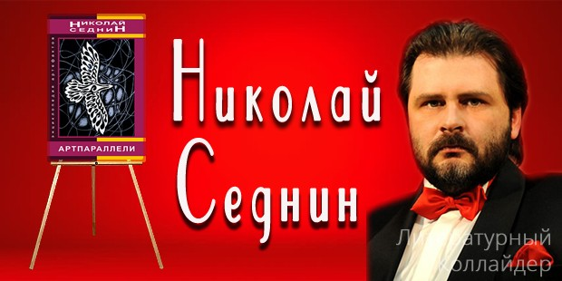 Николай Седнин - Артпараллели