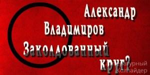 А.Владимиров. Заколдованный круг?