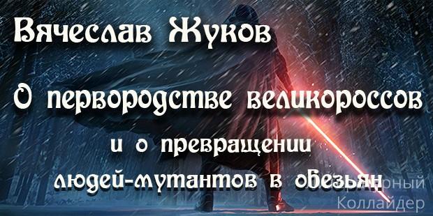 Вячеслав Жуков. О первородстве великороссов...