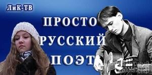 Сергей Чекмарев. Просто русский поэт