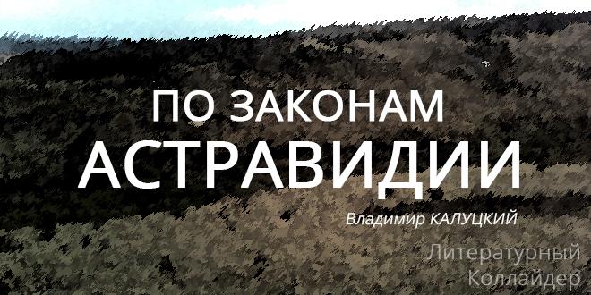 Владимир Калуцкий. По законам Астравидии