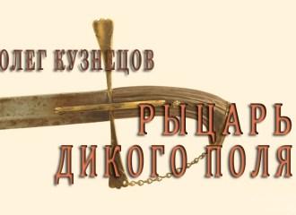 Олег Кузнецов. Рыцарь Дикого поля
