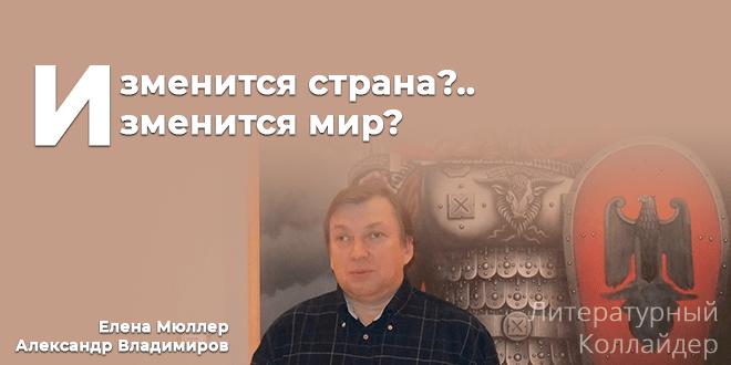 Елена Мюллер и Александр Владимиров. Изменится страна?.. Изменится мир?