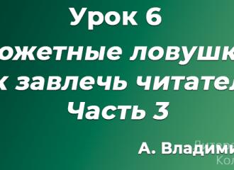 А. Владимиров. Урок 5. Сюжетные ловушки, или Как завлечь читателя. Часть 2