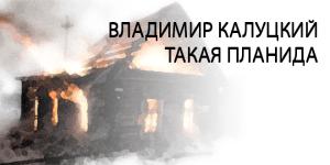 Владимир Калуцкий. Такая Планида