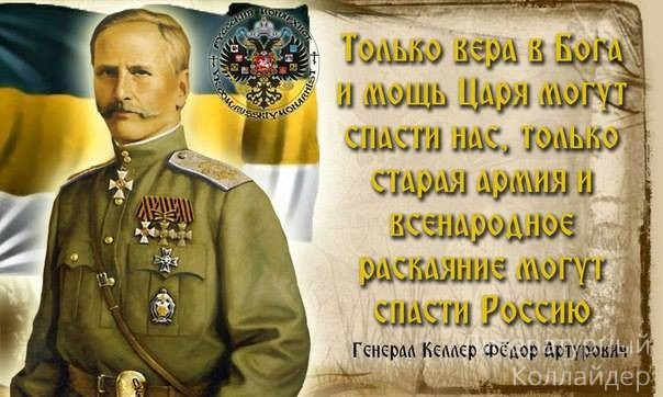 Вольфганг Акунов. ВЕРНЫЙ РЫЦАРЬ РОССИЙСКОЙ ИМПЕРИИ