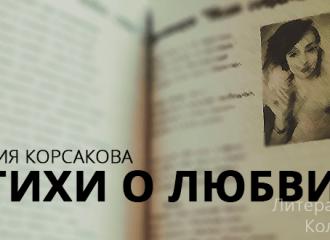 Лилия Корсакова. Стихи о любви. Часть 1
