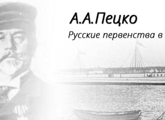 А.А.Пецко. Русские первенства в июле
