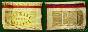 подлинное знамя каппелевцев