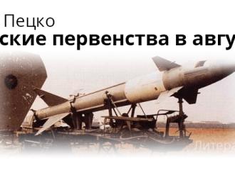 А.А. Пецко: Русские первенства в августе