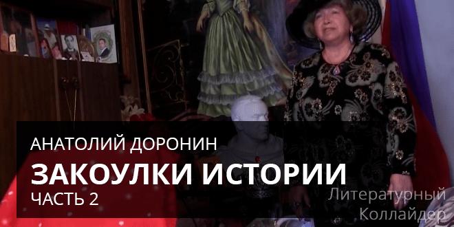 """Анатолий Доронин. """"Закоулки истории."""" Часть 2"""