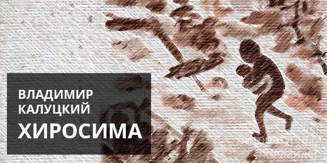 Владимир КАЛУЦКИЙ. ХИРОСИМА
