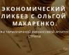 Экономический ликбез с Ольгой Макаренко: Основы гармоничной финансовой архитектуры страны.