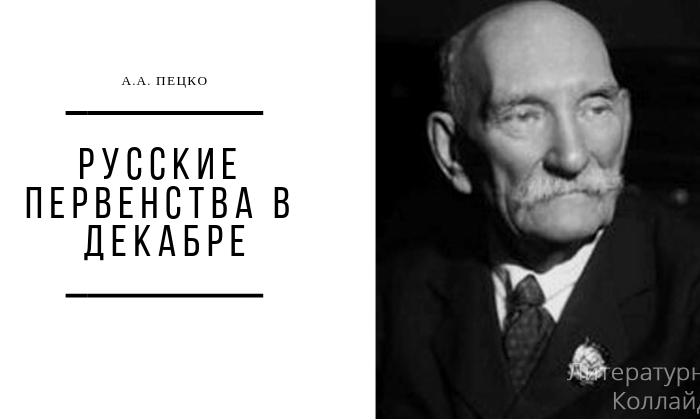 А.А. Пецко: Русские первенства в декабре