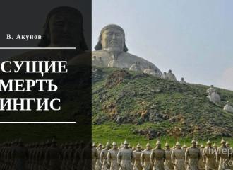 В. Акунов: Несущие смерть чингис-хана сыны