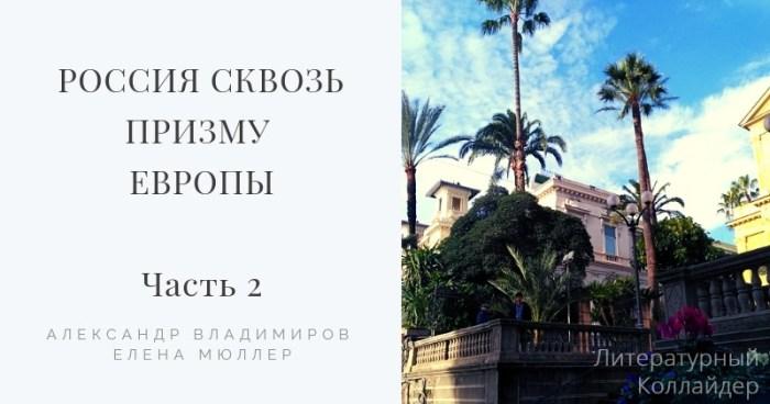 РОССИЯ СКВОЗЬ ПРИЗМУ ЕВРОПЫ. Часть 2