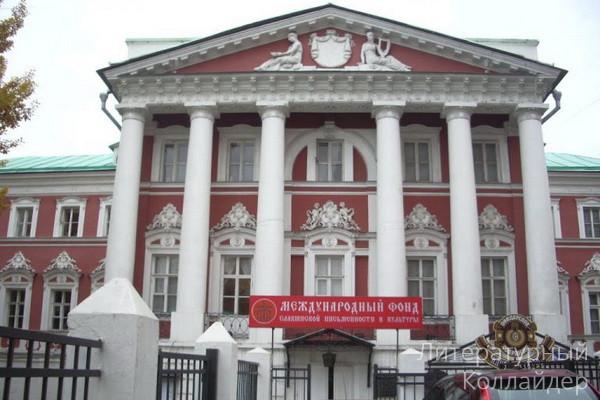 Закрыт фонд славянской письменности и культуры