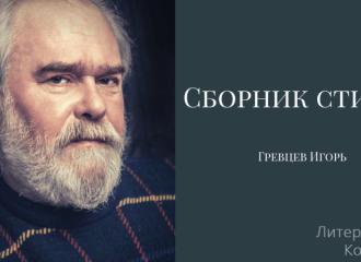 Сборник стихов Игоря Гревцева
