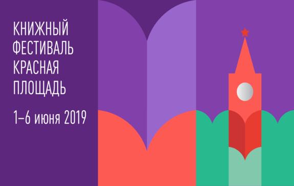 Книжный фестиваль страны. Прием заявок