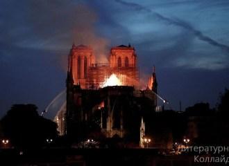 Пожар с соборе Парижской Богоматери потушен?