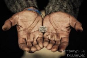 Власть начинает борьбу с бедностью