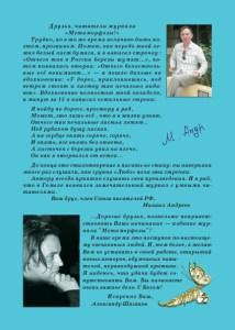 Приветственное слово от М. Андреева и А. Шаганова