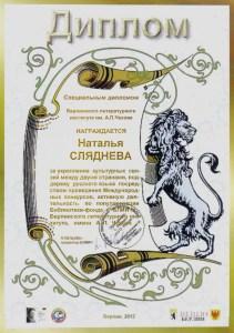 Diplom02_Sljadnewa_Natali