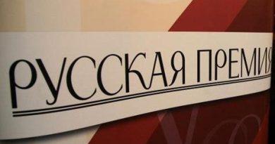 конкурс русская премия