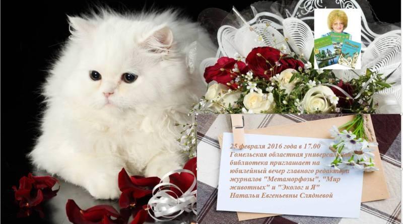 """Юбилейный вечер редактора журналов """"Мир животных"""", """"Эколог и Я"""", """"Метаморфозы"""""""