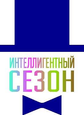 Интеллигентный сезон — 2017. Программа фестиваля.