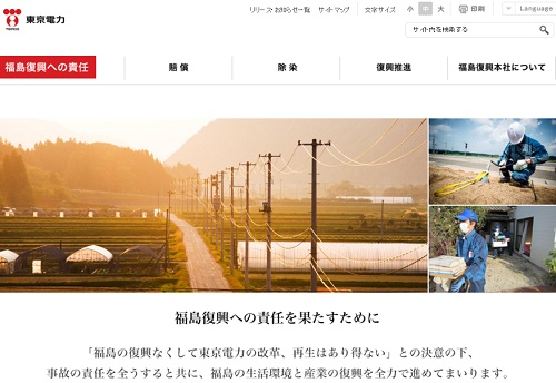 fukushimagenpatsu_151018.jpg