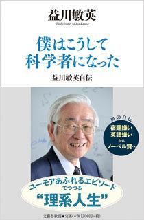 masukawa_01_161226.jpg