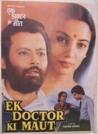 Ek_Doctor_Ki_Maut_1990_film