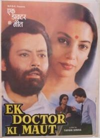 Ek_Doctor_Ki_Maut_1990_film