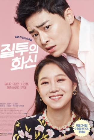 Why I Am In Love with the Infamous Korean Drama : Jealousy Incarnate