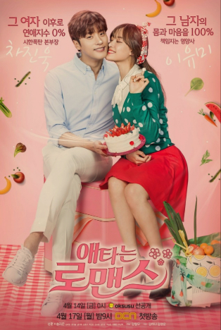 Korean Drama Review :  My Secret Romance, Is It Worth Giving It A Shot?